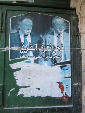 ElectionTear_Hebron02